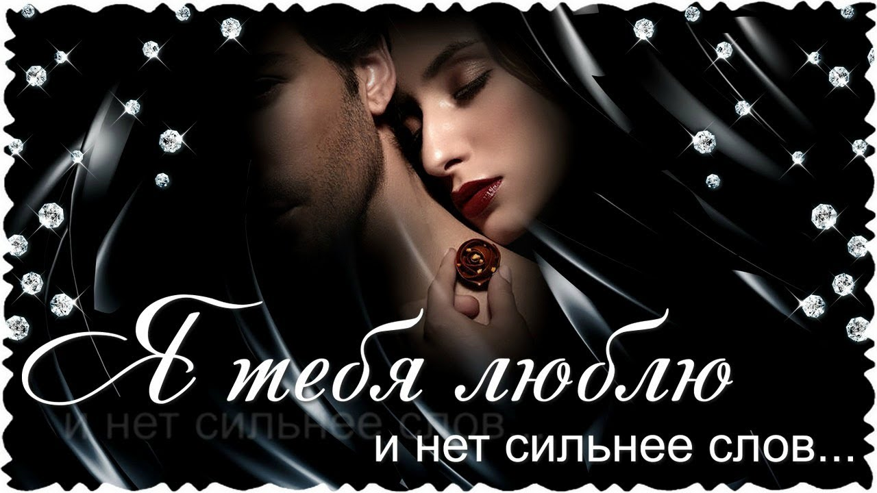 Открытки милому мужу о своей любви, новогоднюю открытку картинки