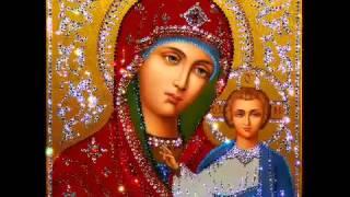 Молитва Пресвятой Богородице   очень красивая песня(, 2013-07-22T09:25:06.000Z)