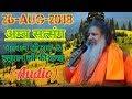 Baba Bal Ji Maharaj_26-Aug-2018 (Amb) Satsang - Bhagwan Shri Ram & Hanuman Ji Ki Katha [Low Q Audio]