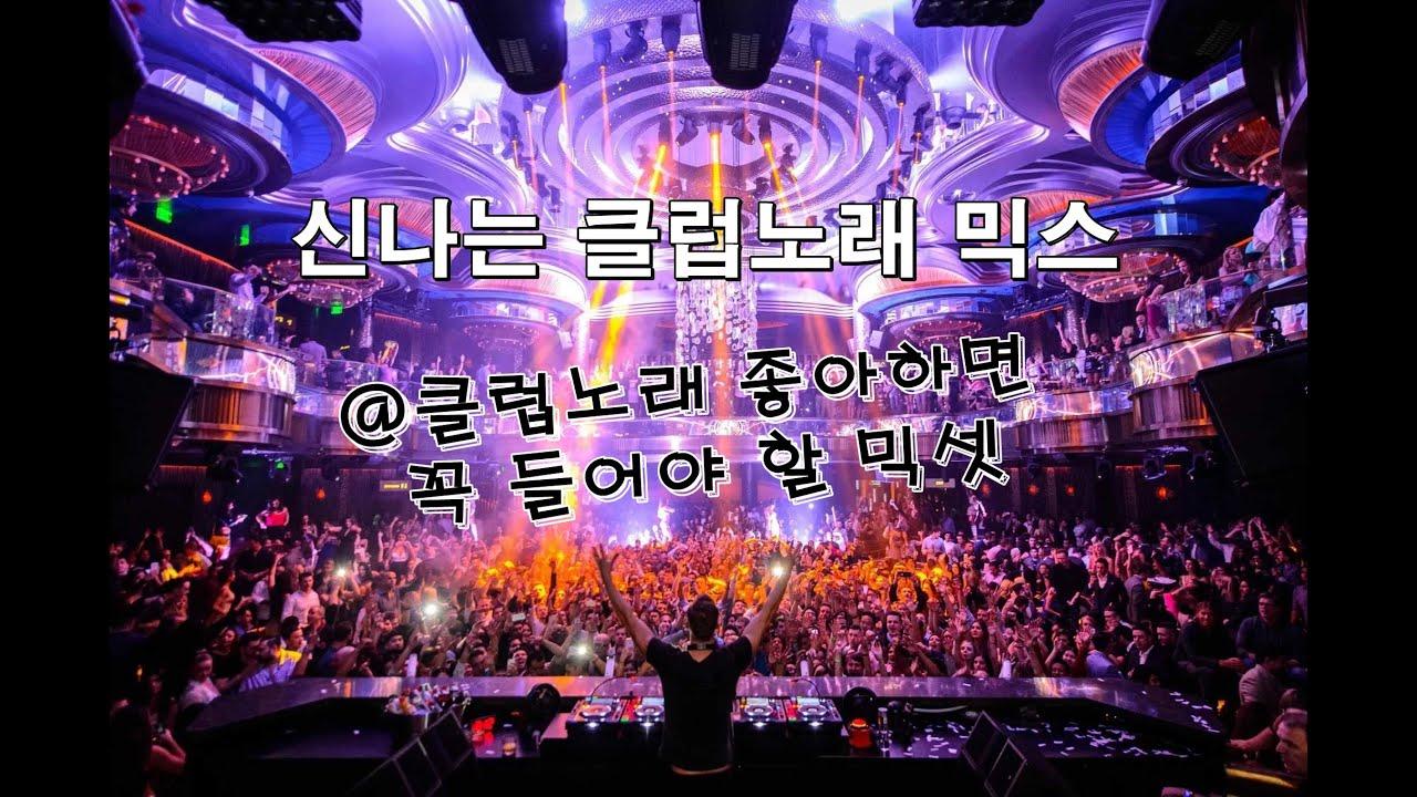 Download 들으면 신나서 춤추게되는 클럽노래 믹스 #DJK [club mix]