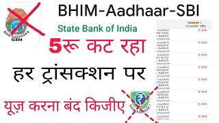 #Bhim.Adhar.SBI RS.5 Charge per transaction भीम आधार से काम करना पर गया महँगा कटा पैसा ऐसे रिफंड करे