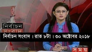 নির্বাচন সংবাদ | রাত ৮টা  | ৩০ অক্টোবর ২০১৮ | Somoy tv bulletin 8pm | Latest Bangladesh News