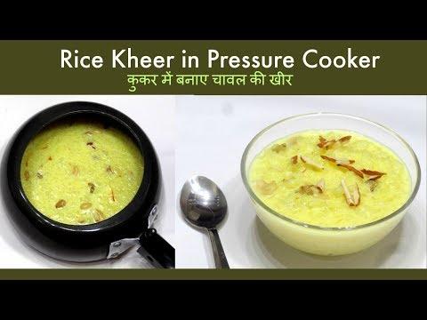 कुकर में बनाए चावल की रबड़ी जैसी खीर   Rice Kheer in Pressure Cooker   Rice Pudding   kabitaskitchen