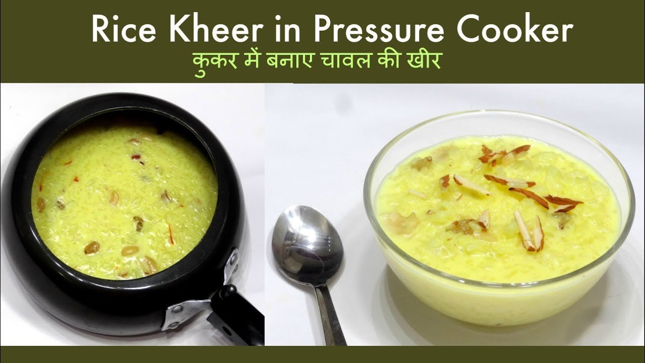 कुकर में बनाए चावल की रबड़ी जैसी खीर | Rice Kheer in Pressure Cooker | Rice Pudding | kabitaskitchen