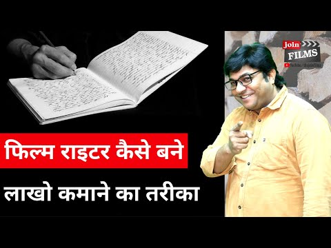 How to become writer-filmmaker in hindi | Income opportunity for writer | Virendra Rathore|Joinfilms
