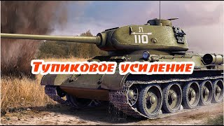 Почему  не приняли на вооружение и не пошла в серию  модернизация Т-34-85 с усиленным бронированием