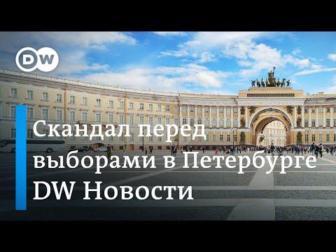 Скандал с кандидатом Путина: как оппозиционерам мешают участвовать в выборах. DW Новости (19.07.19)