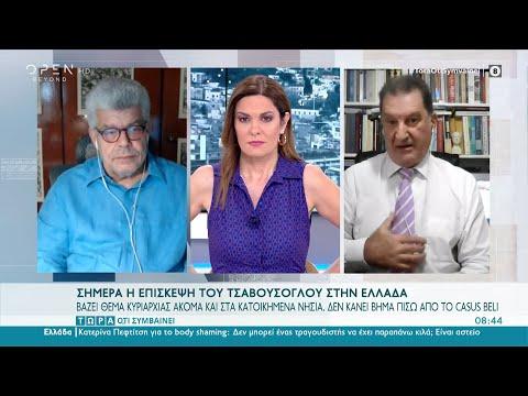 Μάζης για την επίσκεψη Τσαβούσογλου στην Ελλάδα και τις προσδοκίες της Αθήνας | Τώρα ό,τι συμβαίνει