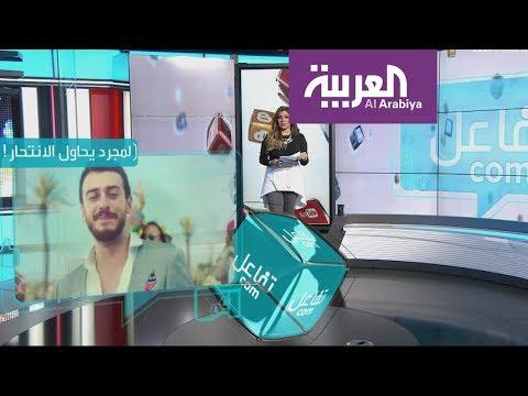 تفاعلكم : سعد لمجرد يحاول الانتحار في السجن  - نشر قبل 2 ساعة
