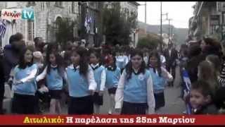 AIXMHTV - Παρέλαση για την 25η Μαρτίου στο Αιτωλικό