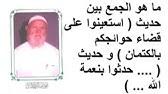 صحة حديث استعينوا على قضاء حوائجكم بالكتمان الشيخ سعد الشثري Youtube