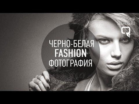 Как создать черно-белую fashion фотографию?