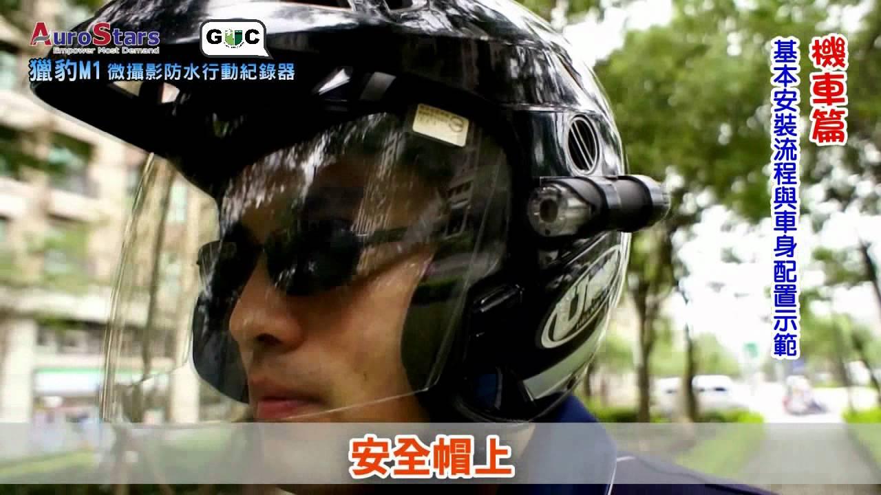 獵豹M1行車紀錄器 - YouTube