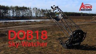 Видео-обзор телескопа Sky-Watcher DOB18