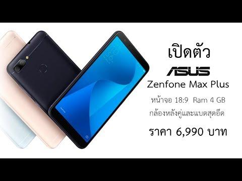 ASUS เปิดตัว ZenFone Max Plus  หน้าจอ 18:9 Ram 4 GB  กล้องหลังคู่และแบตสุดอึด ราคา 6,990 บาท