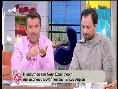 Download gossip-tv.gr Έξαλλη η Σκορδά