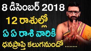 Online Telugu Rasi Phalithalu  8th January 2018 | Online Jathakam | Free Jyothisham | 08-01-2018