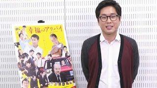 山崎樹範の幸せの瞬間は?/映画『幸福のアリバイ~Pictur