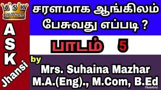 சரளமாக ஆங்கிலம் பேசுவது எப்படி? - 5 | HOW TO SPEAK ENGLISH | Learn English From Tamil | ASK Jhansi