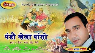 Pando Khela Panso   Bestever Uttarakhandi Song   Jagat Singh Negi   Latest Garhwali Jagar Cover Song