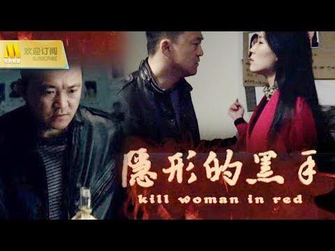 【1080P Full Movie】《隐形的黑手/Kill Woman In Red》惊险破案连续变态杀人事件!(徐威 / 乌日根)