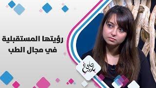د. بتول وهداني - رؤيتها المستقبلية في مجال الطب