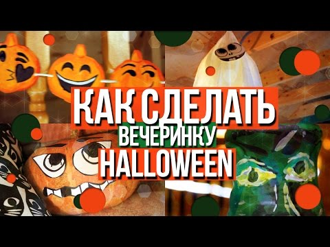 DIY / ВЕЧЕРИНКА В СТИЛЕ Halloween / ДЕКОР КОМНАТЫ