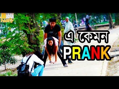 PRANK এর নামে এগুলো কি??? || New Bangla PRANK Video (2018) || BabUi PakHi