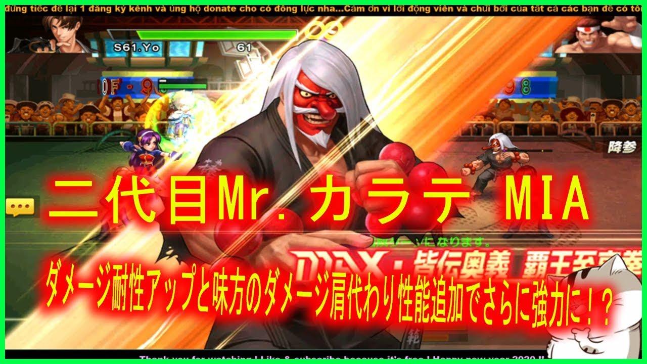 KOF98UMOL – Trải nghiệm Mr Karate2 MIA (Japan) Trâu như 1 con bò là có thật !!