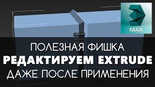 Фишка: обратимый Extrude в 3D max для начинающих | Видео уроки на русском