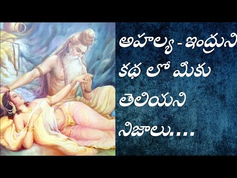 Ahalya-Indra unknown intresting story in Telugu.. తెలుగు. Mythology topic no-1