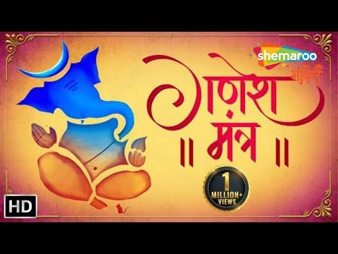 GANESH MANTRA in Hindi - Om Gan Ganapataye Namo Namah | Ganpati Mantra