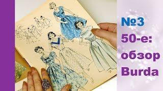 Журналы Burda moden 50-х. Видео-обзор, часть 3.