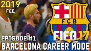 БАРСЕЛОНА В 2019 ГОДУ • КАРЬЕРА ТРЕНЕРА • Барселона | FIFA 17 [#1]