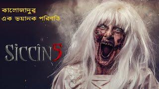 Siccin 5 এর বাংলায় explanation | Explained in Bangla | Haunting Bangla