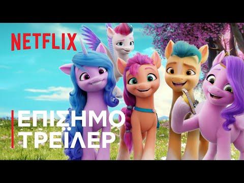 My Little Pony: Η Νέα Γενιά | Επίσημο τρέιλερ | Netflix