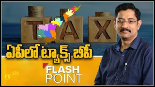 Flash Point LIVE : ఏపీలో టాక్స్ బీపీ    Murali Krishna TV9