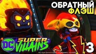 ЛЕГО DC СУПЕРЗЛОДЕИ ► ОБРАТНЫЙ ФЛЭШ ИДЁТ НА ЗЕМЛЮ 3 ► LEGO DC Super-villains Прохождение Часть 3