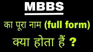 Mbbs full form pronunciation pdf