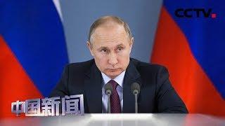 [中国新闻] 普京会晤蓬佩奥 称感受到美有意恢复双方关系 | CCTV中文国际