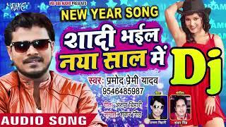 Pramod premi Happy New year Song शादी भईल नया साल में Saadi bhaiel Naya Saal Me