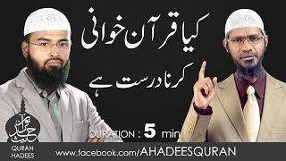 kya Quran Khuwani karna durust ha ?
