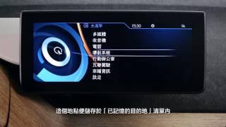 BMW i3 (2017 or earlier) - Navigation System: Save Memorised Point & Home Address
