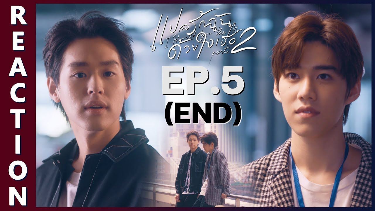[REACTION] I Promised You The Moon แปลรักฉันด้วยใจเธอ Part 2 | EP.5 (END) | IPOND TV