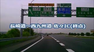 長崎道~西九州道 佐々IC(終点)
