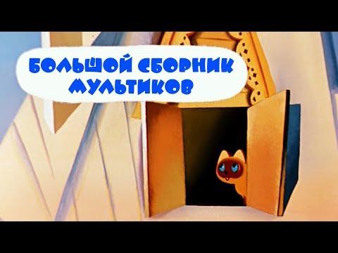 Большой сборник - советских мультиков для малышей