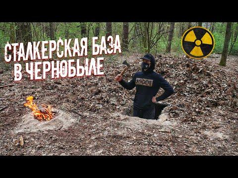 Построил землянку для сталкерской базы в Чернобыле. Делаю дом под землей в лесу