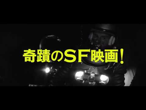 映画『イカリエ-XB1』予告編