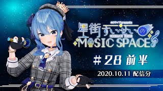 【公式】『星街すいせいのMUSIC SPACE』#28 前半(2020年10月4日放送分)