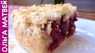 Постный Вишневый Пирог (Нежный и Рассыпчатый!!!)  | Lean Cherry Pie